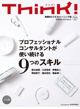 【期間限定価格】Think! SPRING 2012 No.041