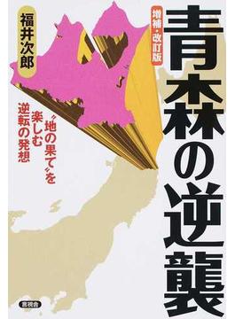 """青森の逆襲 """"地の果て""""を楽しむ逆転の発想 増補・改訂版"""