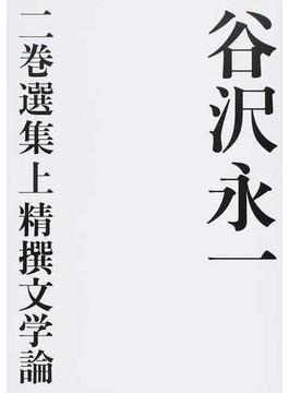 谷沢永一 二巻選集 上 精撰文学論