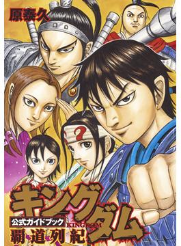 キングダム公式ガイドブック覇道列紀 (ヤングジャンプコミックス)(ヤングジャンプコミックス)