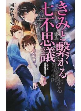 きみと繋がる七不思議 ひみつの放課後委員会 (C・NOVELS Fantasia) 2巻セット