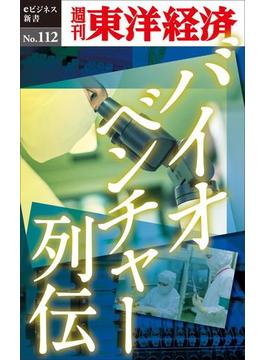 【全1-5セット】バイオベンチャー列伝(週刊東洋経済eビジネス新書)