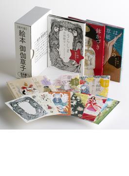 絵本御伽草子 現代版(全6冊セット)