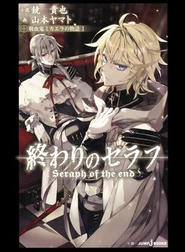 終わりのセラフ 吸血鬼ミカエラの物語 1(ジャンプジェイブックスDIGITAL)