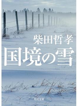 【期間限定価格】国境の雪