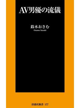 【期間限定価格】AV男優の流儀