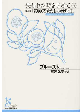 失われた時を求めて 4 第二篇「花咲く乙女たちのかげに」 2(光文社古典新訳文庫)