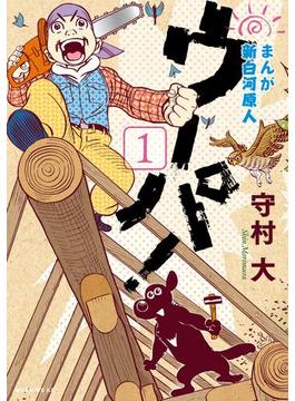 【全1-9セット】まんが 新白河原人 ウーパ!