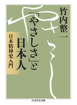 「やさしさ」と日本人 日本精神史入門(ちくま学芸文庫)