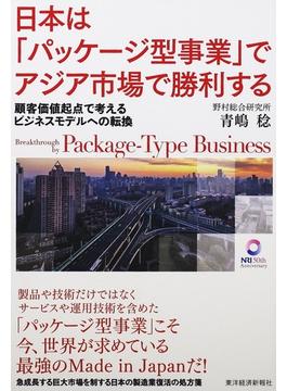 日本は「パッケージ型事業」でアジア市場で勝利する 顧客価値起点で考えるビジネスモデルへの転換