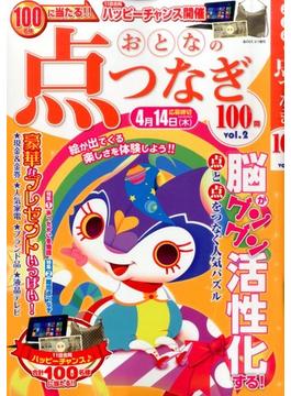 増刊金のEX 2016年 03月号 [雑誌]