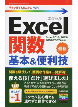 Excel関数基本&便利技