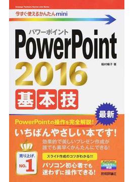 PowerPoint 2016基本技