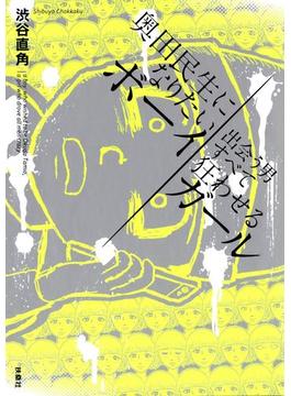 奥田民生になりたいボーイ出会う男すべて狂わせるガール(SPA! comics)