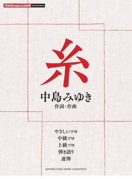 ピアノミニアルバム 糸/中島みゆき