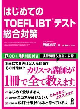 はじめてのTOEFL iBTテスト 総合対策