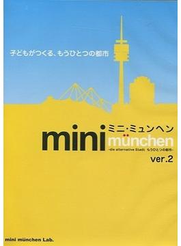 ミニ・ミュンヘン-もうひとつの都 DVD