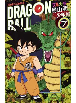 DRAGON BALL 少年編7 フルカラー (ジャンプ・コミックス)(ジャンプコミックス)