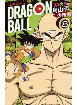 DRAGON BALL 少年編8 フルカラー (ジャンプ・コミックス)(ジャンプコミックス)
