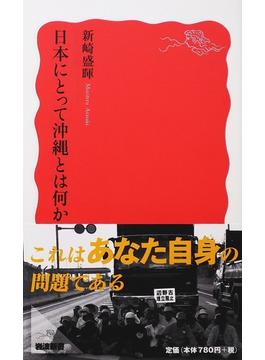 日本にとって沖縄とは何か(岩波新書 新赤版)