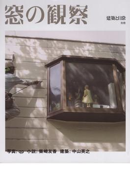 建築と日常 別冊 窓の観察