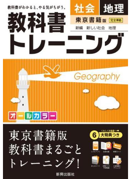 教科書トレーニング東書地理