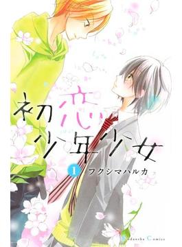 【1-5セット】初恋少年少女 分冊版