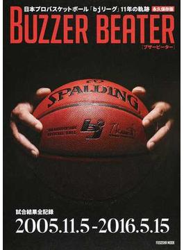 BUZZER BEATER 日本プロバスケットボール「bjリーグ」11年の軌跡 永久保存版