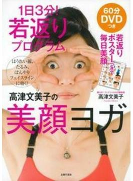 1日3分!若返りプログラム高津文美子の美顔ヨガ