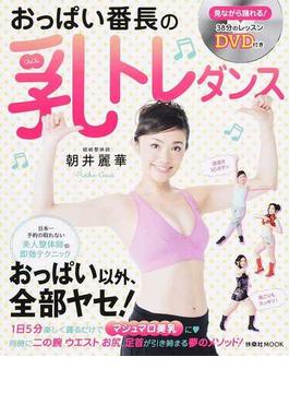 おっぱい番長の乳トレダンス(扶桑社MOOK)