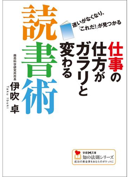 仕事の仕方がガラリと変わる読書術(学研M文庫)