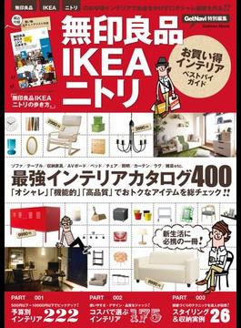 【期間限定価格】無印良品IKEAニトリお買い得インテリアベストバイガイド(学研ムック)