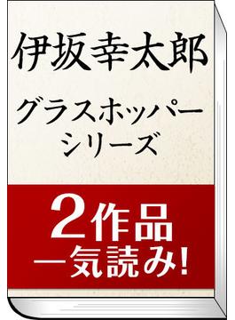 【セット商品】 伊坂幸太郎『グラスホッパー』&『マリアビートル』セット(2冊分)(角川文庫)