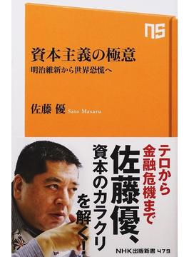 資本主義の極意 明治維新から世界恐慌へ(生活人新書)