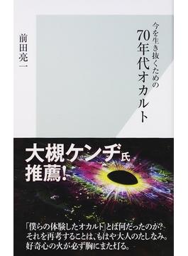 今を生き抜くための70年代オカルト(光文社新書)