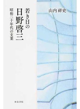若き日の日野啓三 昭和二十年代の文業(和泉選書)
