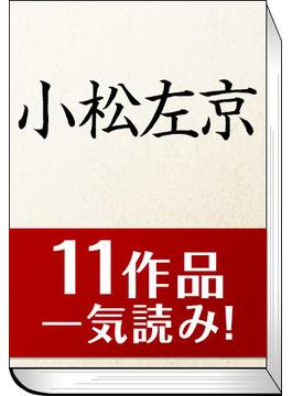 【セット商品】 『小松左京』一気読みセット (11冊分)(角川ホラー文庫)