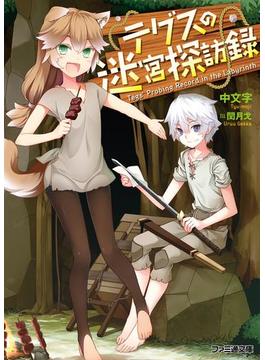 【全1-3セット】テグスの迷宮探訪録(ファミ通文庫)