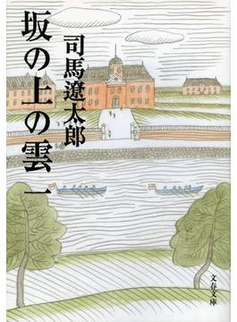 【全1-8セット】坂の上の雲(文春文庫)