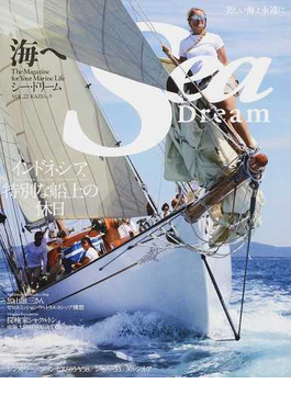 シー・ドリーム 海へ VOL.22 美しい海よ永遠に「インドネシア、特別な船上の休日」(KAZIムック)