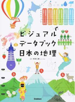 ビジュアルデータブック日本の地理