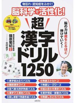脳科学で活性化!超漢字ドリル1250 物忘れ・認知症をふせぐ!