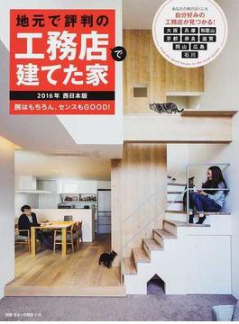 地元で評判の工務店で建てた家 2016年西日本版