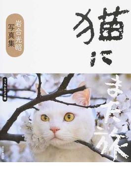 岩合光昭写真集 猫にまた旅 フィルムカメラ編 フィルムカメラ編
