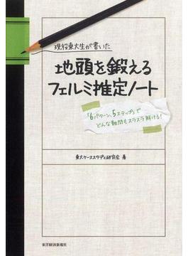 【セット商品】「東大生が書いた!就活シリーズ」セット