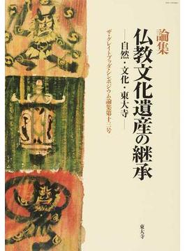 仏教文化遺産の継承 自然・文化・東大寺 論集