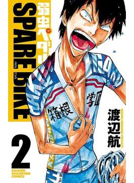弱虫ペダル SPARE BIKE 2(少年チャンピオン・コミックス)