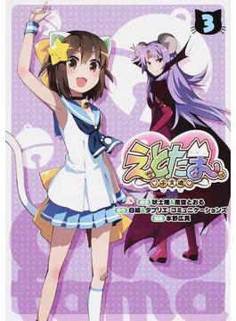 えとたま 3 (電撃コミックスNEXT)(電撃コミックスNEXT)