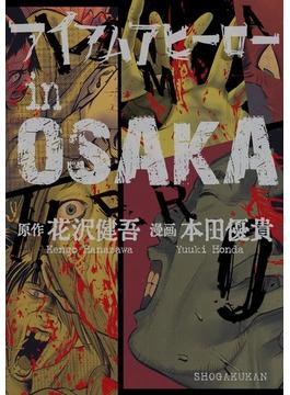 アイアムアヒーローin OSAKA (BIG SPIRITS COMICS SPECIAL)(ビッグコミックススペシャル)