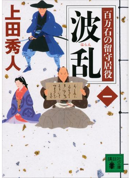 【1-5セット】百万石の留守居役(講談社文庫)